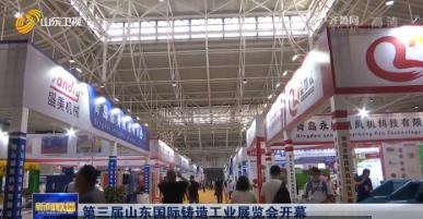 第三届山东国际铸造工业展览会开幕