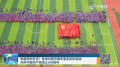 祝福黨的生日!各地婦聯開展豐富多彩的活動共慶中國共產黨成立100周年