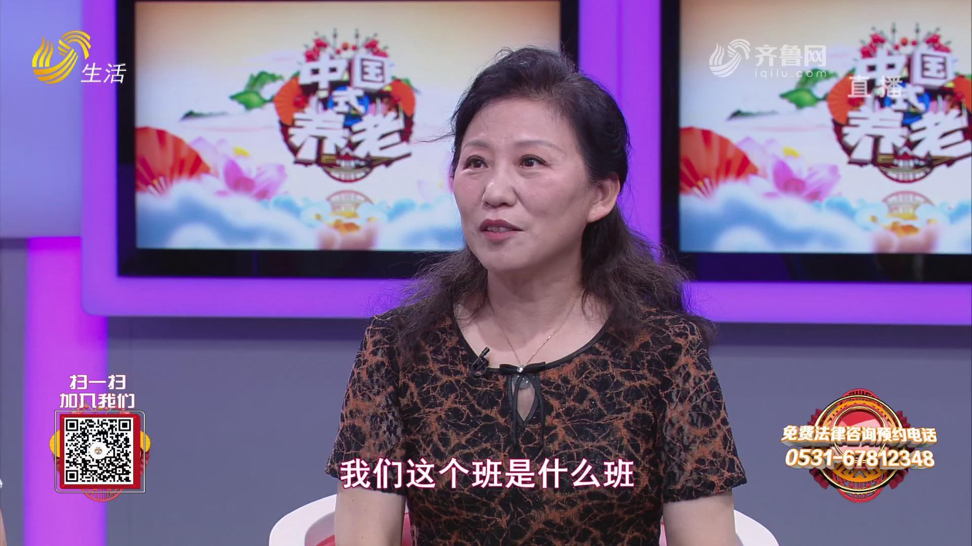 中國式養老-韓團長:堅持不懈 團魂所在