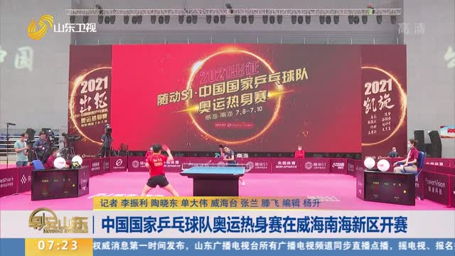 中國國家乒乓球隊奧運熱身賽在威海南海新區開賽