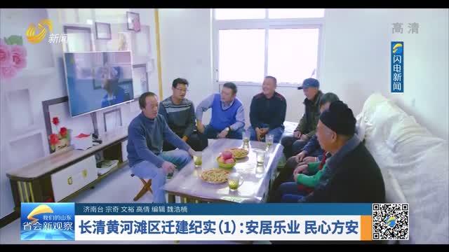 長清黃河灘區遷建紀實(1):安居樂業 民心方安