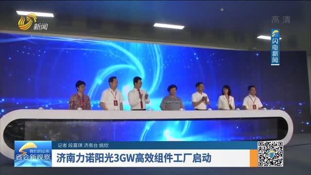 濟南力諾陽光3GW高效組件工廠啟動