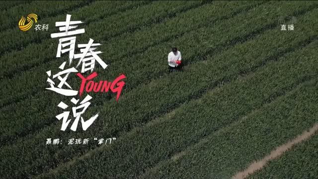 """【青春這YOUNG說】聶鵬:泥玩新""""掌門"""""""