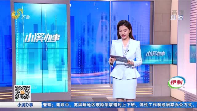 《今财经》7月9日晚播出