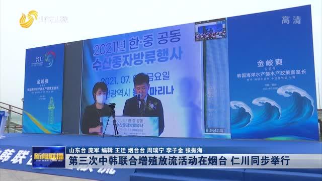 第三次中韩联合增殖放流活动在烟台 仁川同步举行