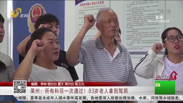 莱州:所有科目一次通过!83岁老人拿到驾照