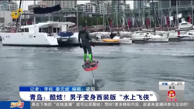 """青岛:酷炫!男子变身西装版""""水上飞侠"""""""