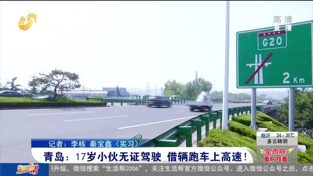 青岛:17岁小伙无证驾驶 借辆跑车上高速!