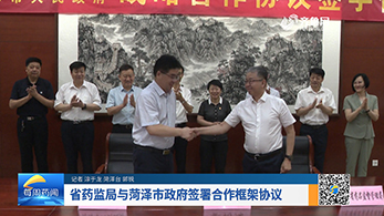 省藥監局與菏澤市政府簽署合作框架協議