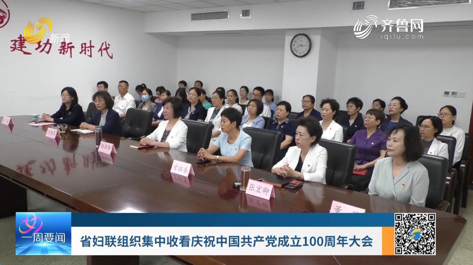 省婦聯組織集中收看慶祝中國共產黨成立100周年大會