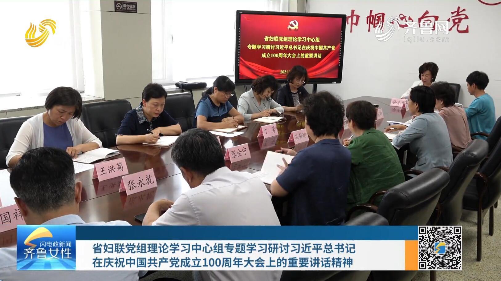 省婦聯黨組理論學習中心組專題學習研討習近平總書記在慶祝中國共產黨成立100周年大會上的重要講話精神