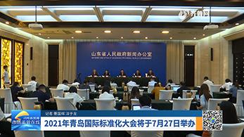 2021年青島國際標準化大會將于7月27日舉辦