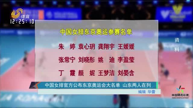 中國女排官方公布東京奧運會大名單 山東兩人在列