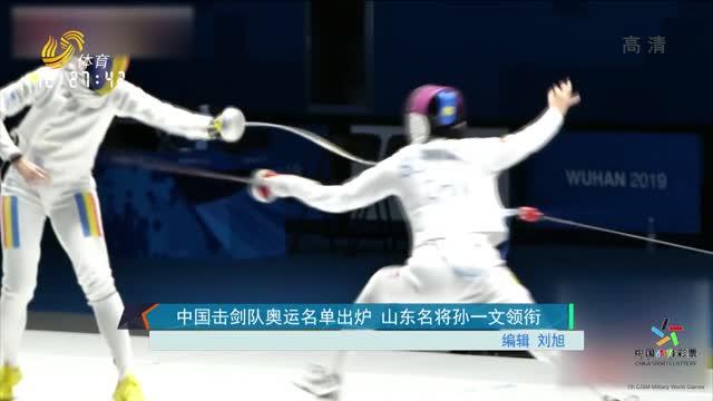 中國擊劍隊奧運名單出爐 山東名將孫一文領銜
