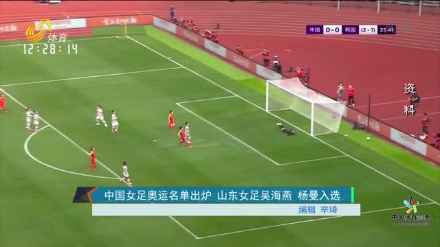 中國女足奧運名單出爐 山東女足吳海燕 楊曼入選