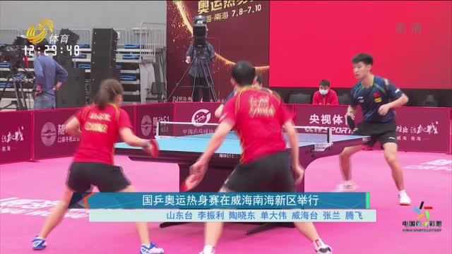 國乒奧運熱身賽在威海南海新區舉行