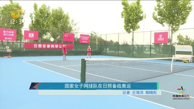 國家女子網球隊在日照備戰奧運
