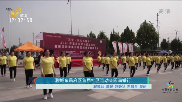 聊城東昌府區首屆社區運動會圓滿舉行