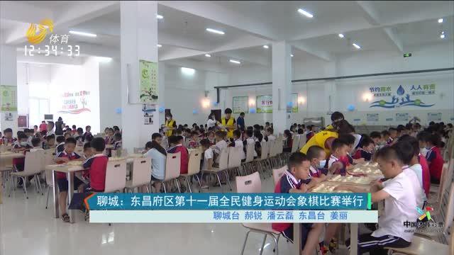 聊城:東昌府區第十一屆全民健身運動會象棋比賽舉行