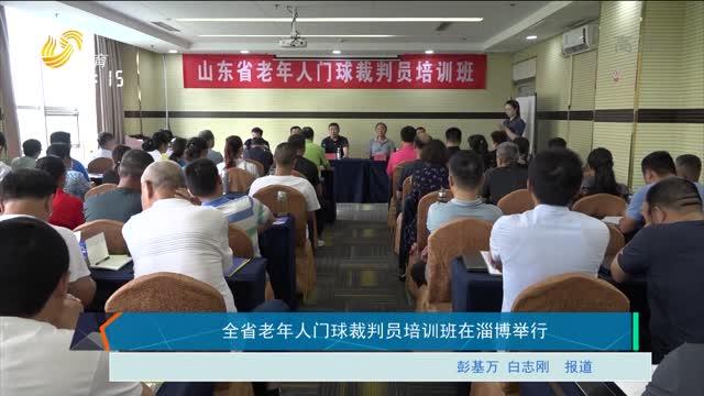 全省老年人門球裁判員培訓班在淄博舉行