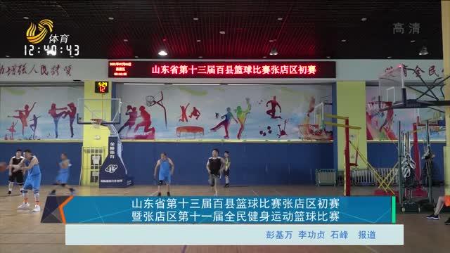山東省第十三屆百縣籃球比賽張店區初賽暨張店區第十一屆全民健身運動籃球比賽