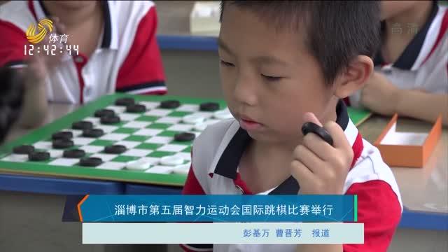 淄博市第五屆智力運動會國際跳棋比賽舉行