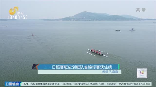 日照賽艇皮劃艇隊省錦標賽獲佳績