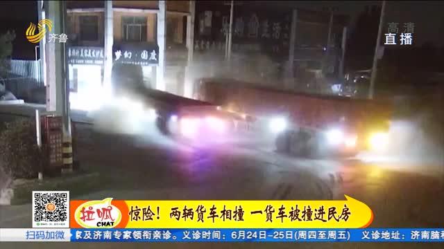货车失控冲进沿街房 消防紧急救援