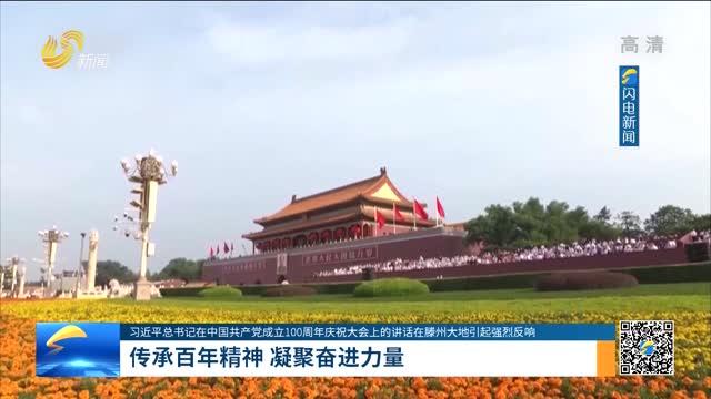 【習近平總書記在中國共產黨成立100周年慶祝大會上的講話在滕州大地引起強烈反響】傳承百年精神 凝聚奮進力量