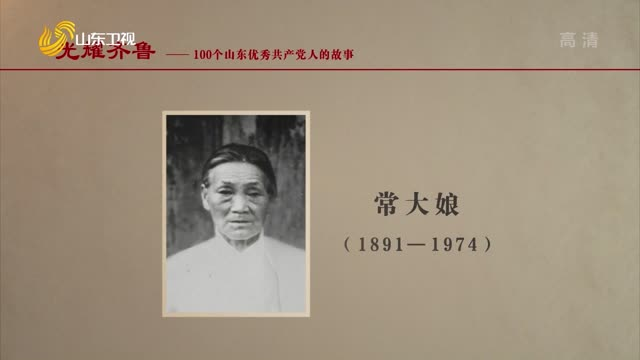 20210710《光耀齐鲁》:100个山东优秀共产党人的故事——常大娘