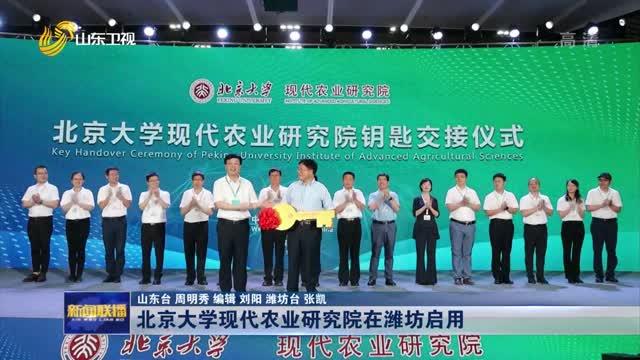 北京大学现代农业研究院在潍坊启用