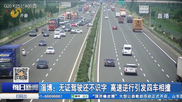 淄博:無證駕駛還不識字 高速逆行引發四車相撞