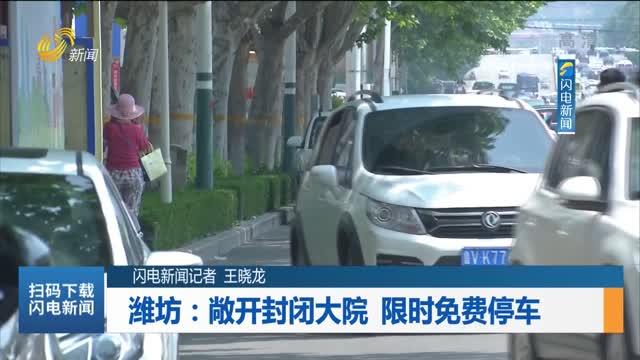 潍坊:敞开封闭大门 限时免费停车