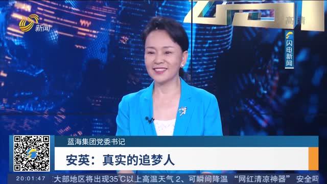 【閃電會客廳】藍海集團黨委書記安英:真實的追夢人
