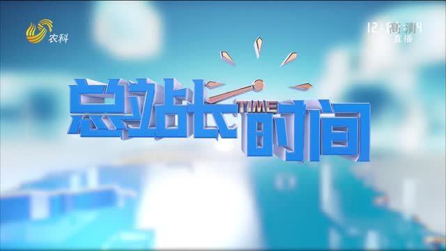 20210711《總站長時間》:【喜迎中國農業創富大會】抱團參展——青島農聯 站長優品