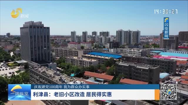 利津縣:老舊小區改造 居民得實惠