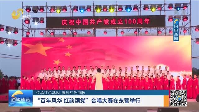 """""""百年風華 紅韻頌黨""""合唱大賽在東營舉行"""