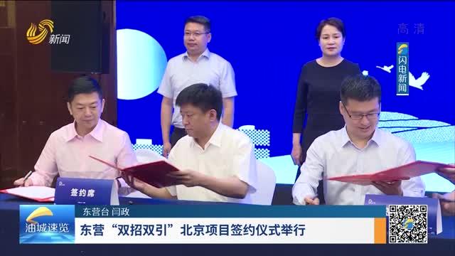 """東營""""雙招雙引""""北京項目簽約儀式舉行"""