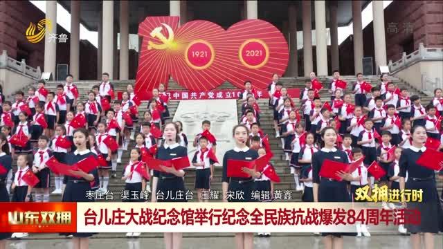 【雙擁進行時】臺兒莊大戰紀念館舉行紀念全民族抗戰爆發84周年活動
