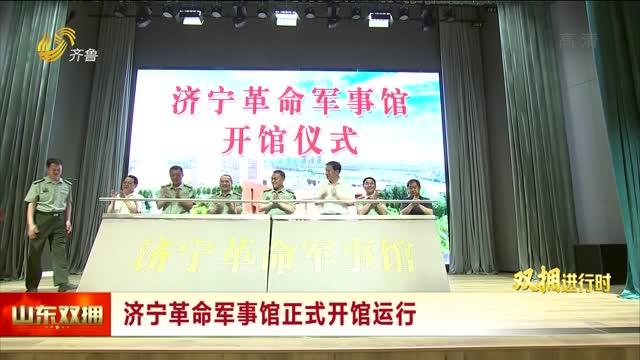【雙擁進行時】濟寧革命軍事館正式開館運行