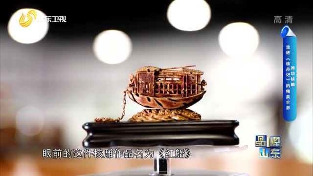 【品牌新勢力】濰坊核雕:走進《核舟記》的精美世界