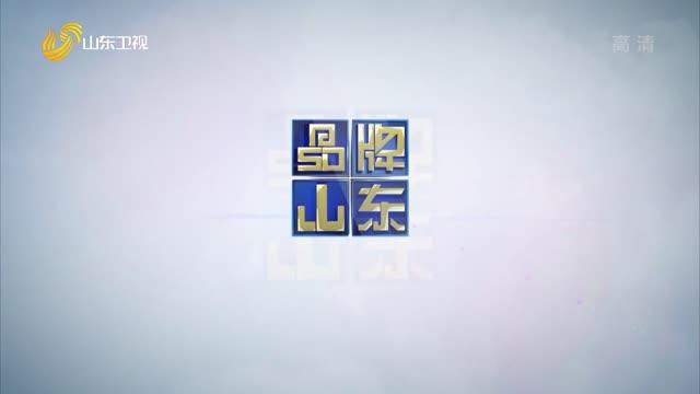 2021年07月11日《品牌山東》完整版