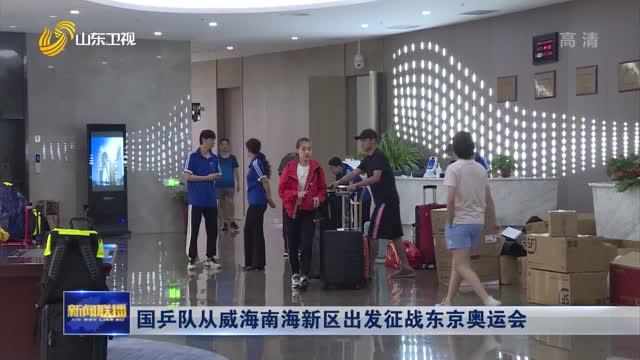 國乒隊從威海南海新區出發征戰東京奧運會