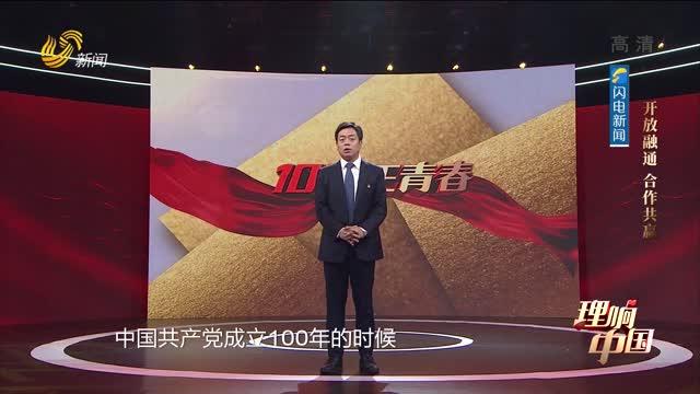 20210711《理響中國》:開放融通 合作共贏