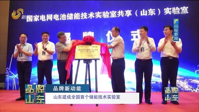 【品牌新動能】山東建成全國首個儲能技術實驗室