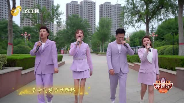 于毅、王紫格、王曉龍、張美琪演唱《我們走在大路上》