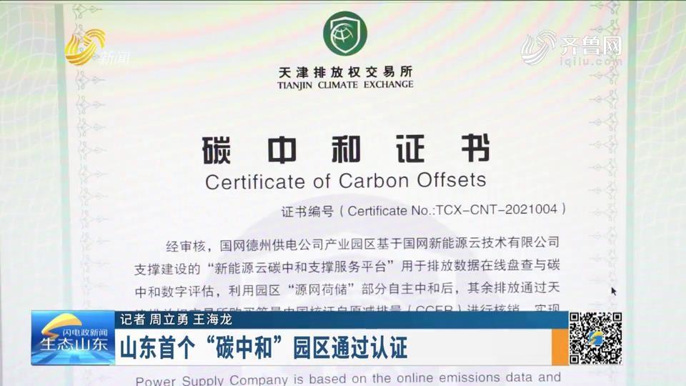 """山东首个""""碳中和""""园区通过认证"""
