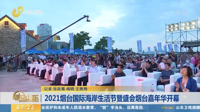 2021烟台国际海岸生活节暨盛会烟台嘉年华开幕