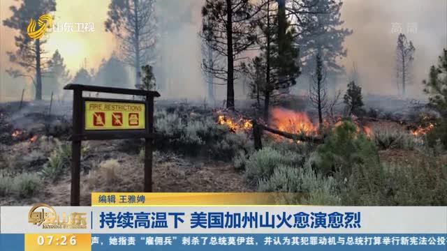持續高溫下 美國加州山火愈演愈烈