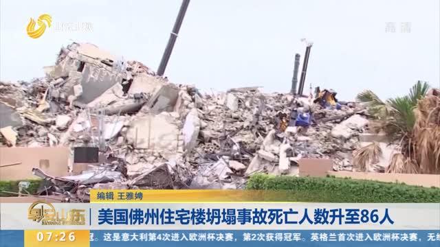 美國佛州住宅樓坍塌事故死亡人數升至86人